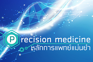 มาทำความรู้จักกับ Precision Medicine